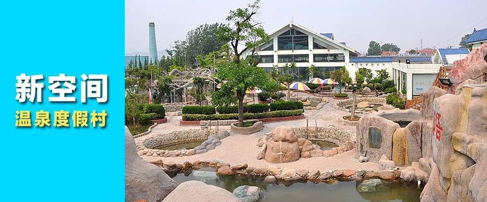 该项目座落于青岛即墨市温泉镇,位于温泉旅游度假区中心腹地.